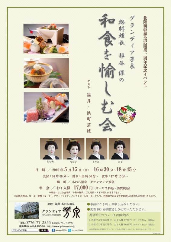 和食を愉しむ会