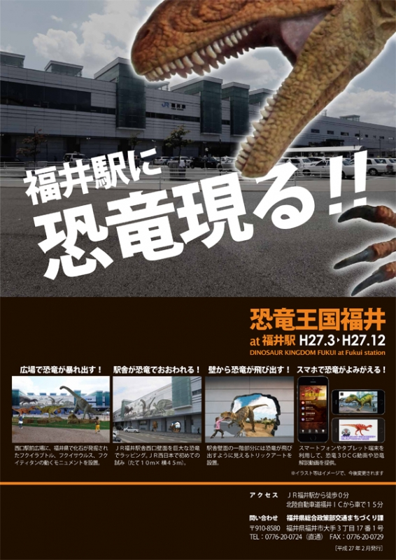 福井駅「恐竜広場」のご案内
