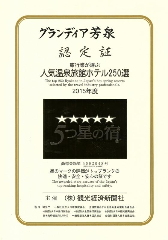 あわら温泉・グランディア芳泉は、2015年度「人気温泉旅館ホテル250選」と「5つ星の宿(R)」に認定されました。