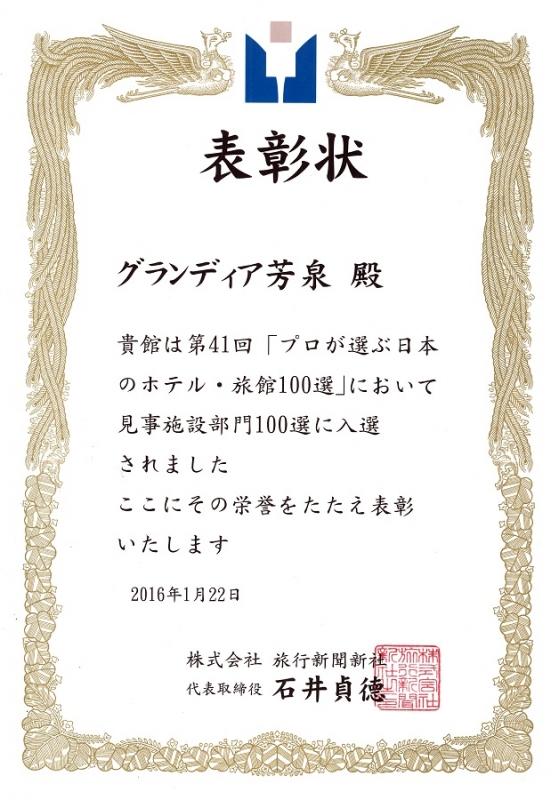 あわら温泉・グランディア芳泉は、第41回「プロが選ぶ日本のホテル・旅館100選」施設部門100選に入選しました。