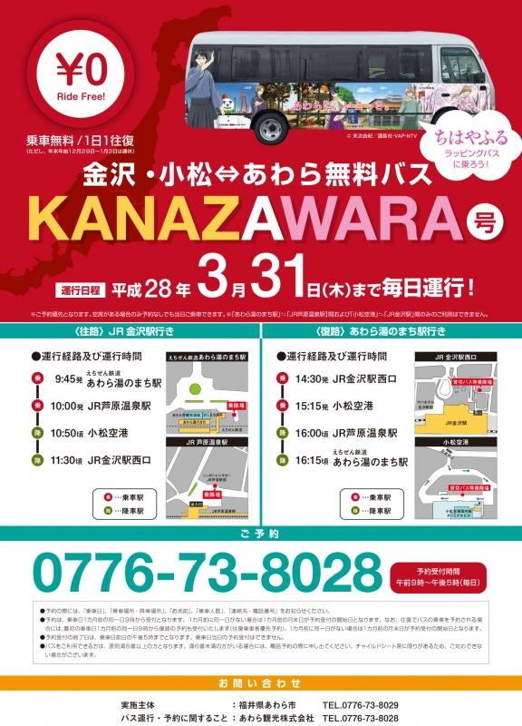 あわら温泉 金沢 直行バス 無料バス