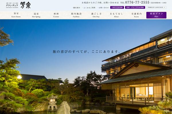 グランディア芳泉公式ホームページ