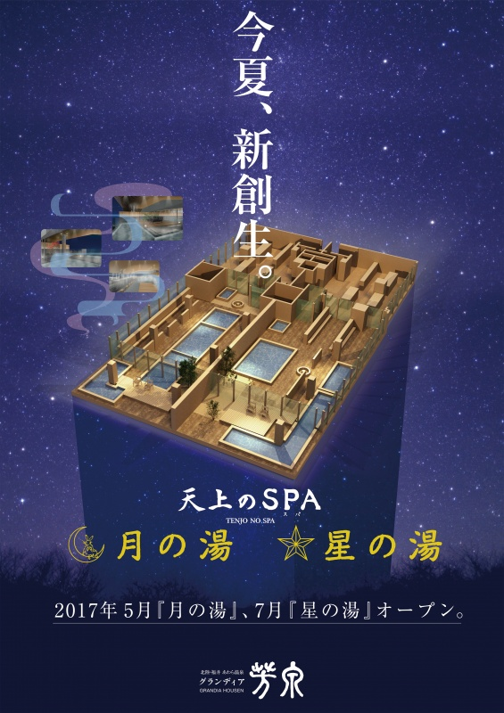 天上のSPA 星の湯 月の湯