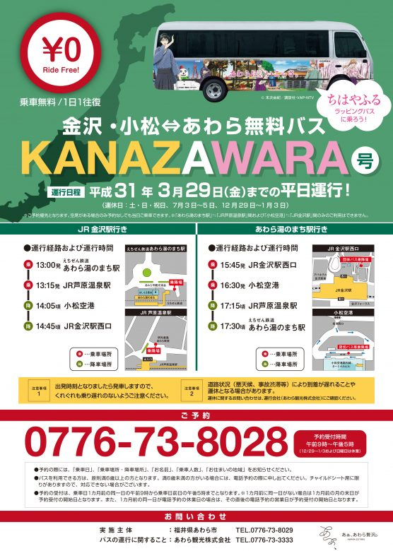 金沢・あわら無料バス「KANAZAWARA号」