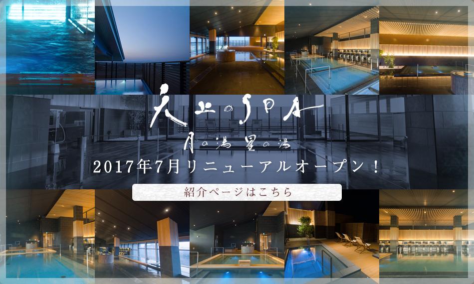 天井SPA 2017年7月リニューアルオープン!